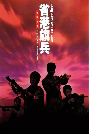 Nonton Film Long Arm of the Law 1984 Sub Indo