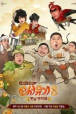 Nonton New Journey to the West S08 (2020) Subtitle Indonesia