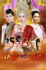 Nonton The Royal Fire / Plerng Pranang (2017) Subtitle Indonesia