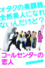 Nonton Love Call Center / Call Center no Koibito (2009) Subtitle Indonesia