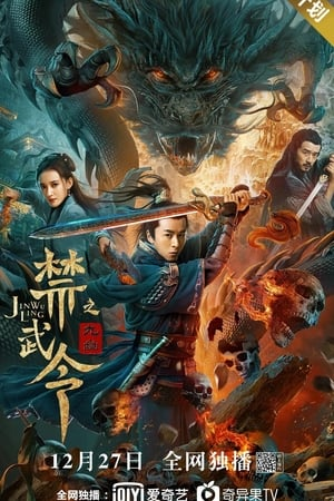 Nonton Film Forbidden Martial Arts: The Nine Mysterious Candle Dragons 2020 Sub Indo