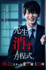Nonton How to Eliminate My Teacher (2020) Subtitle Indonesia