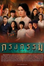 Nonton Repercussion / Krong Karm (2019) Subtitle Indonesia