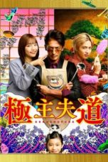 Nonton The Way of the Househusband / Gokushufudo (2020) Subtitle Indonesia