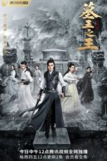 Nonton Guardians of the Tomb / The Legend of Grave Keepers (2021) Subtitle Indonesia