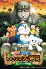 Nonton Doraemon: New Nobita's Great Demon – Peko and the Exploration Party of Five (2014) Subtitle Indonesia