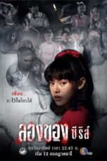 Nonton Art of the Devil / Long Khong (2020) Subtitle Indonesia