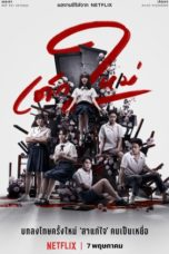 Nonton Girl From Nowhere S02 (2021) Subtitle Indonesia