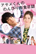 Nonton The Diary About Ayame's Easygoing and Aggressive Days (2017) Subtitle Indonesia