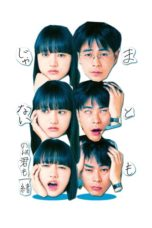 Nonton You're Not Normal, Either! (2021) Subtitle Indonesia