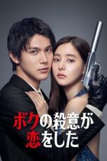 Nonton Hitman in Love / My Murderous Intent Was In Love (2021) Subtitle Indonesia