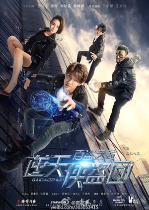 Nonton Film Ultimate Thief Gang: A Game of Thieves 2016 Sub Indo