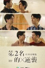 Nonton We Best Love: Fighting Mr. 2nd Special Edition (2021) Subtitle Indonesia