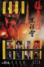 Nonton My Flying Wife (1991) Subtitle Indonesia