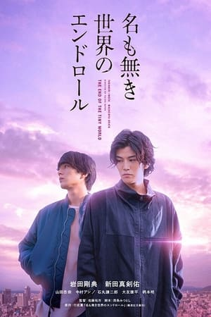 Nonton Film The Master Plan / The End of the Tiny World 2021 Sub Indo