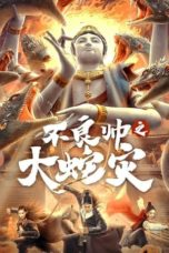 Nonton The Great Dragon Plague / Special Police and Snake Revenge (2021) Subtitle Indonesia