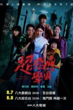 Nonton Sometimes When We Touch (2021) Subtitle Indonesia
